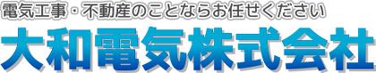 大和電気株式会社ロゴ